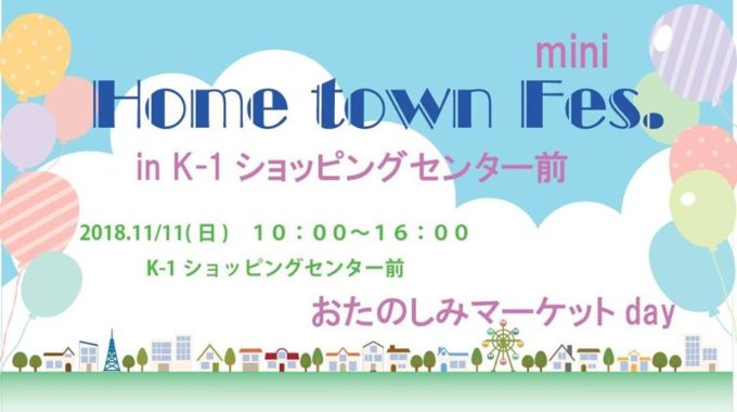 11/11 Home Town Fes.mini In K-1ショッピングセンター前 おたのしみマーケットday