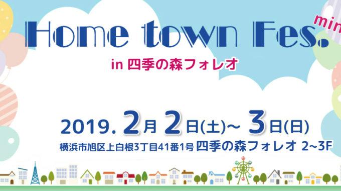 *イベントのお知らせ*2/2&3 Home Town Fes. Mini In 四季の森フォレオ