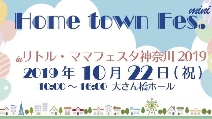 *おすすめイベント*10/22ホームタウンフェスミニinリトル・ママ神奈川2019