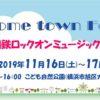 *おすすめイベント*11/16&17 Home Town Fes. In 相鉄ロックオンミュージック