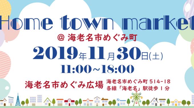 *イベントのお知らせ*11/30(土) Home Town Market@海老名市めぐみ町