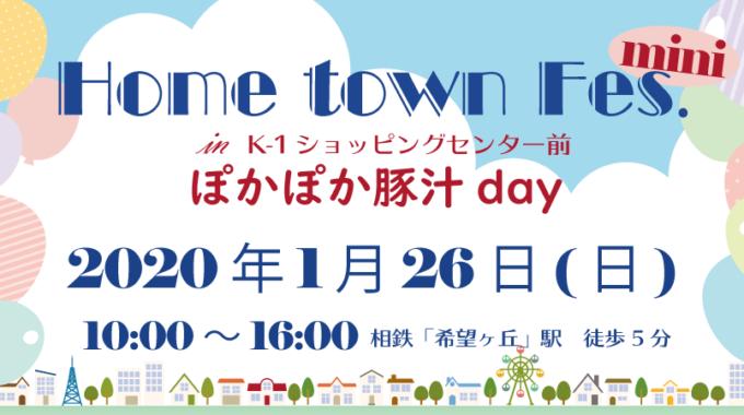 *おすすめイベント*1/26 Home Town Fes. Mini In K-1 ショッピングセンター前 ぽかぽか豚汁day
