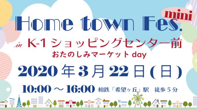 *イベントのお知らせ*3/22 Home Town Fes. Mini In K-1 ショッピングセンター前 おたのしみマーケットday