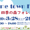 *イベントのお知らせ*3/28&29 Home Town Fes. Mini In 四季の森フォレオ