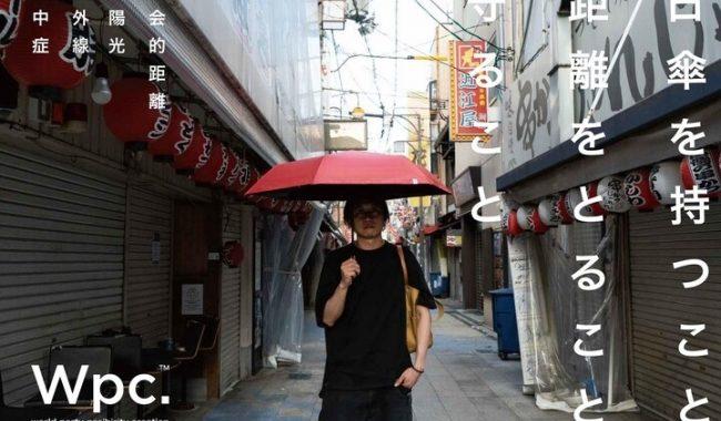 傘メーカーの提案で考える「ビジネスの視点を変えることとは」