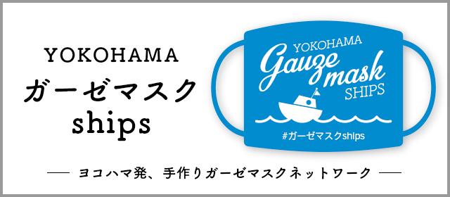 yokohama_banner