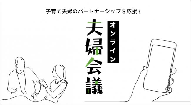 Fufu Kaigi1