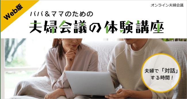 fufu_kaigi2